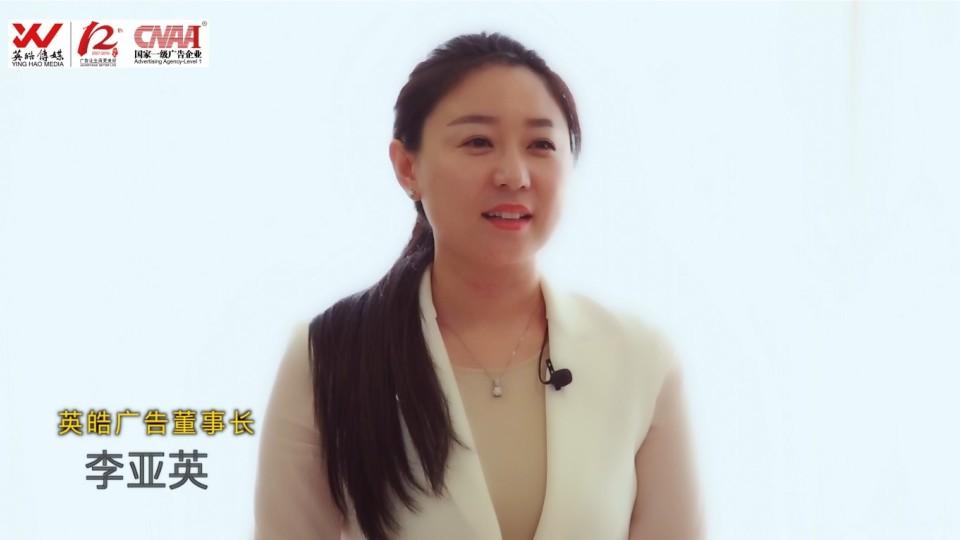 英皓广告公司董事长 李亚英