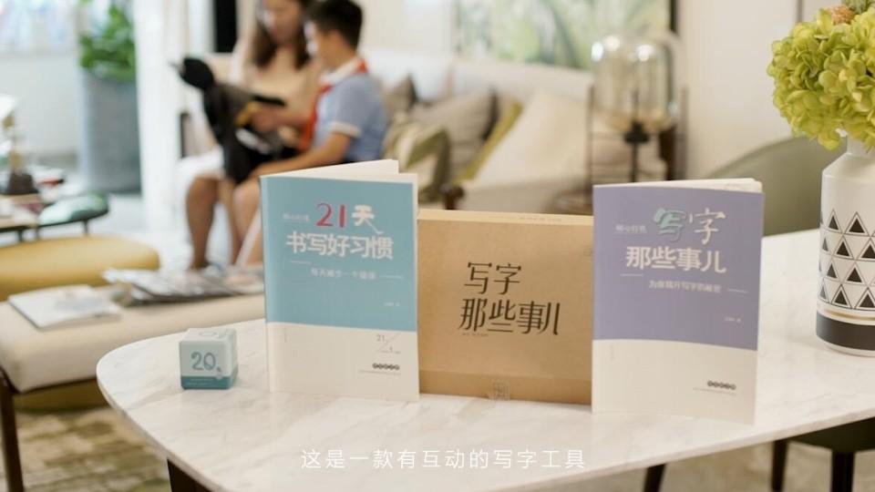 《写字那些事儿》北京字联网科技公司 广告片