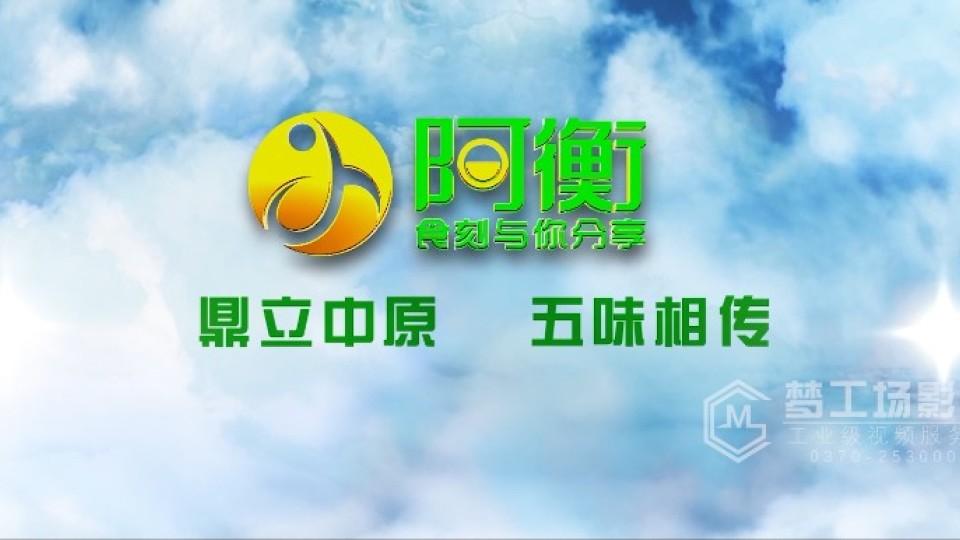 商丘宣传片 餐饮宣传片 河南阿衡餐饮