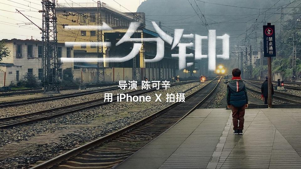 Apple广告《三分钟》 陈可辛导演 2018春节