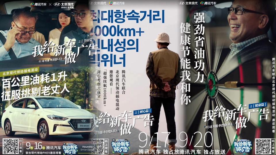 腾讯汽车✖️北京现代 | 领动PHEV插电混动-病毒合集