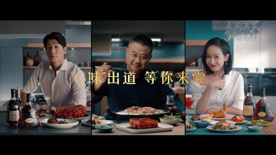 Hennessy 轩尼诗 重新发现中国味 综合版预告片