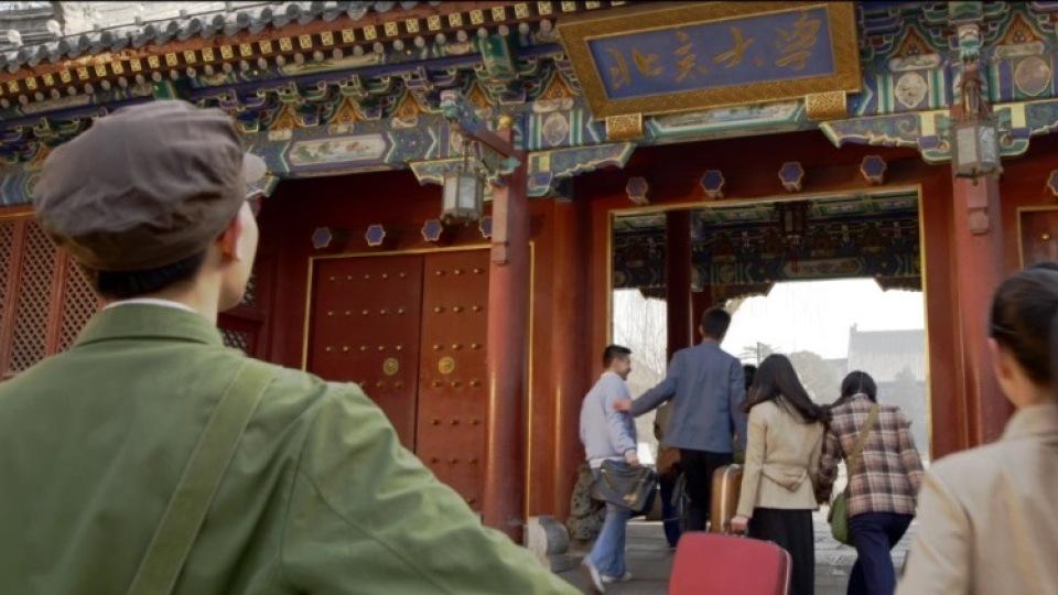 回响-北京大学庆祝建校120周年微电影