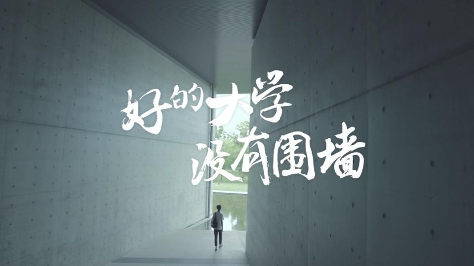 中国大学MOOC品牌宣传片