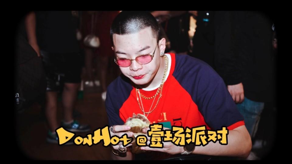 广告 | 噹哈DonHot 一周年纪念嘻哈风广告片