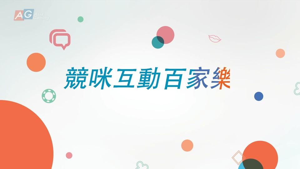 AG竞咪互动百家乐澳门展会宣传片