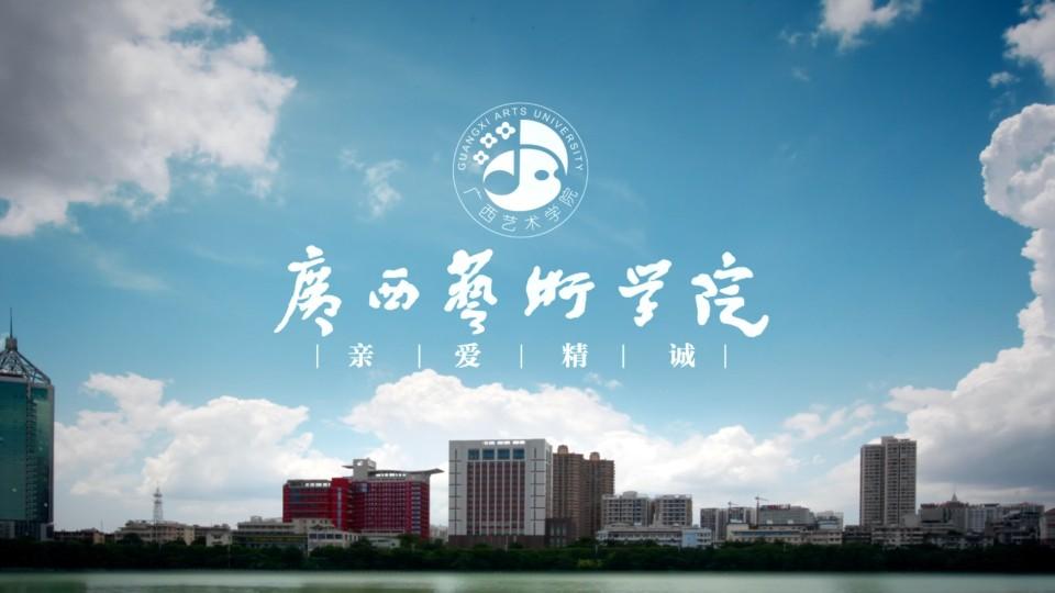 2018广西艺术学院宣传片