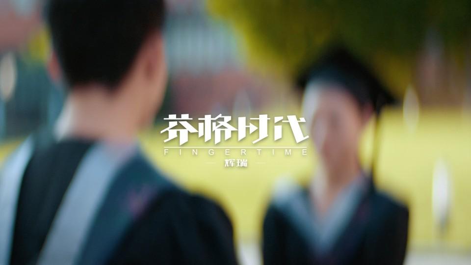 【辉瑞】2020校招-勇气篇