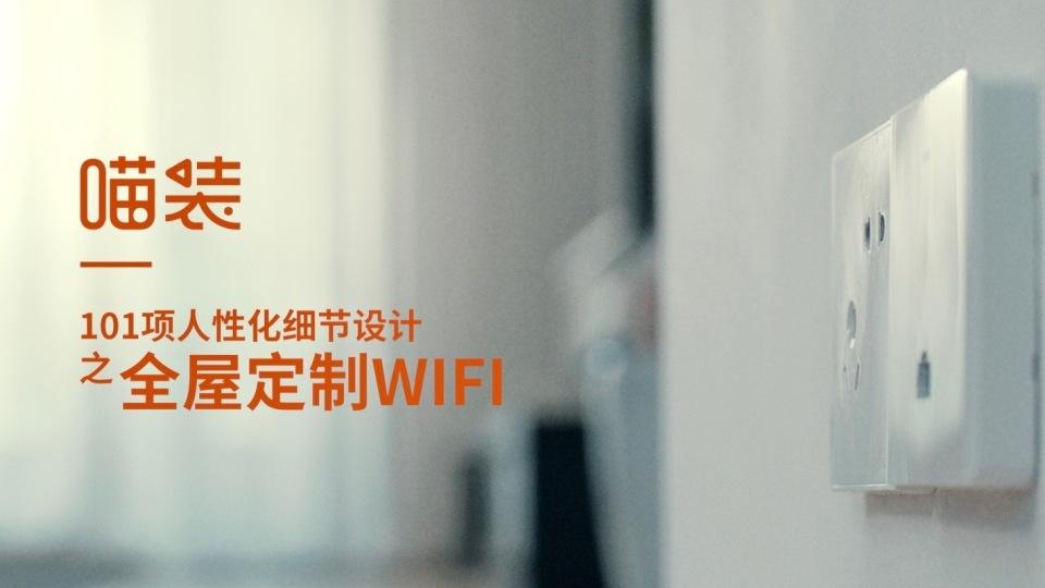 喵装101项人性化设计系列之 全屋WIFI   创意广告