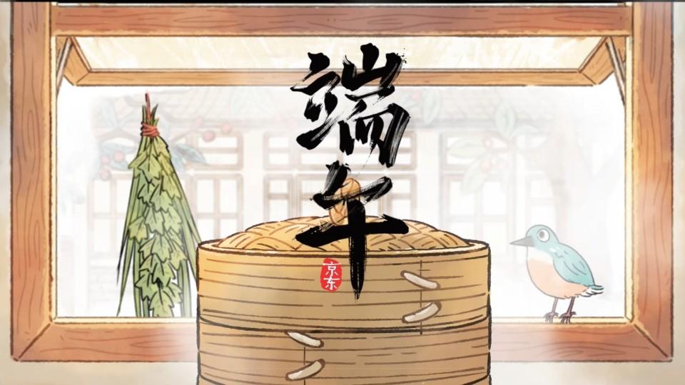 京东端午节:万种好物,万种安福!