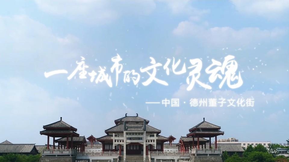 董子文化街非遗宣传片