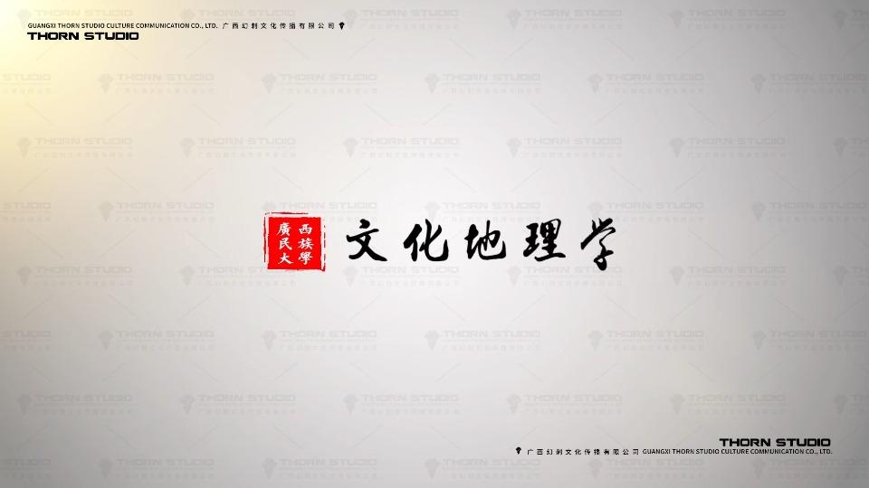 广西文化地理导言