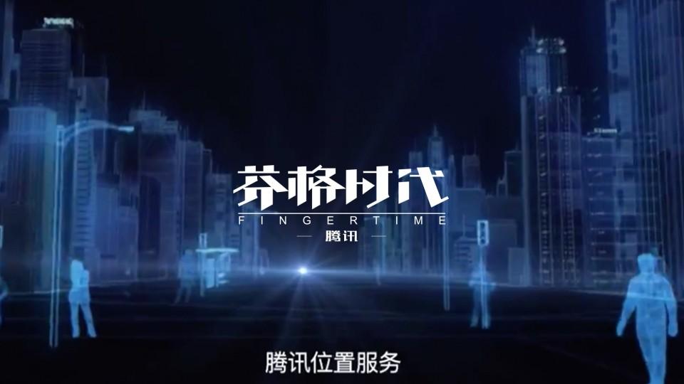 【腾讯】腾讯位置服务开场视频