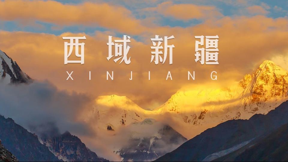 《西域新疆》航拍延时短片