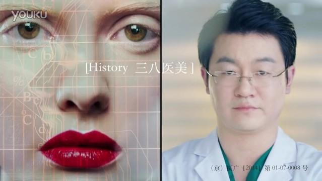 北京史三八医疗美容 《宣传篇》