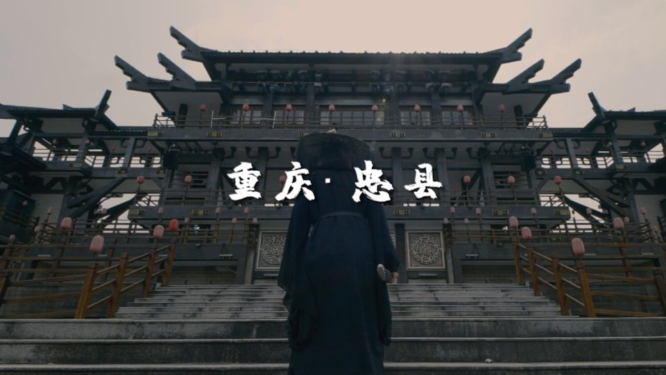 腾讯微视城市计划《重庆忠县》
