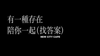 《咖啡與我NEW CITY CAFE》CITY CAFE温暖上线